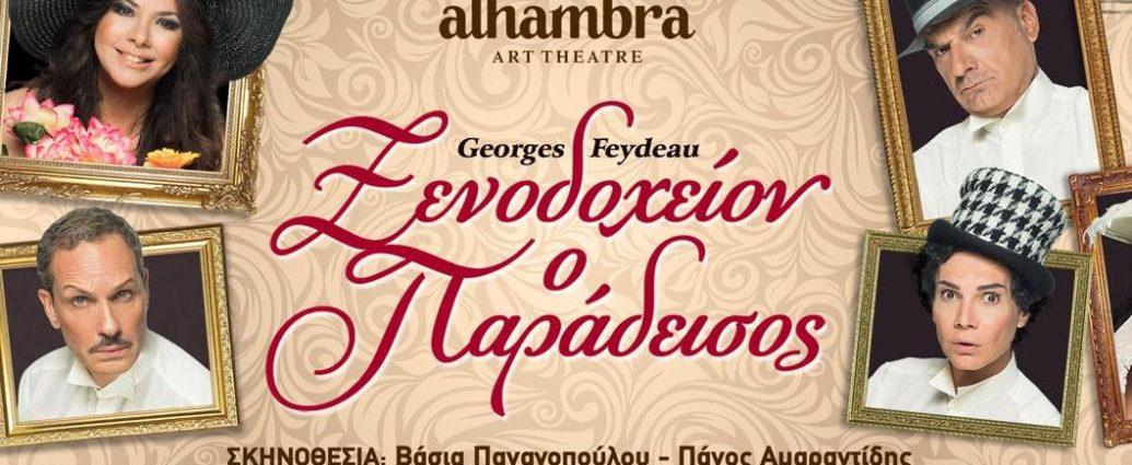 , «Ξενοδοχείον ο Παράδεισος» Του Ζωρζ Φεντώ στο ολοκαίνουριο Alhambra Art Theatre