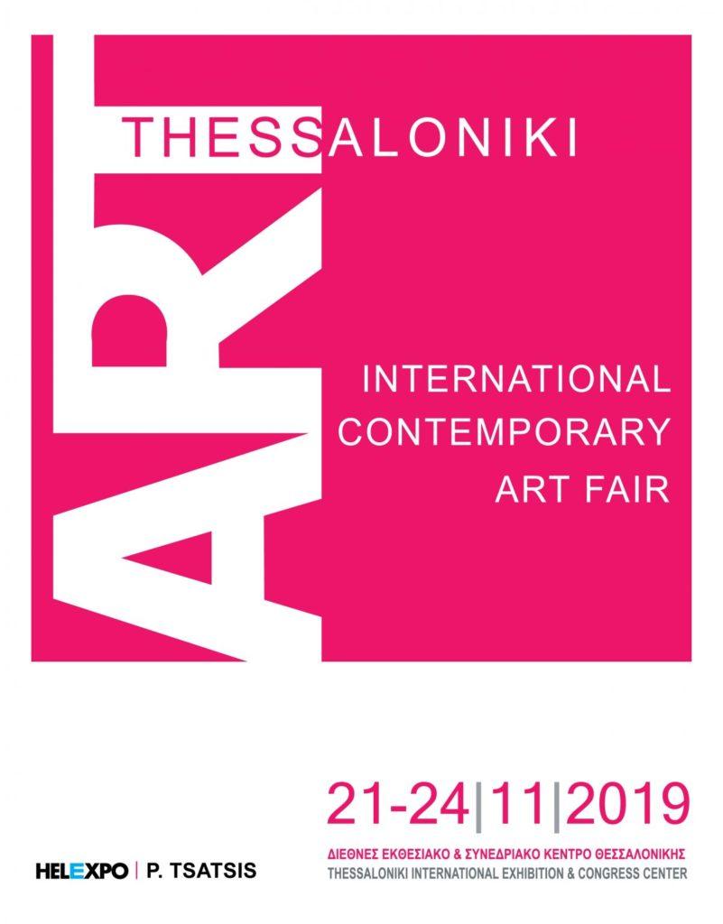 , 4η Art Thessaloniki International Contemporary Art Fair: Έκθεση εικαστικών με άρωμα… Hollywood