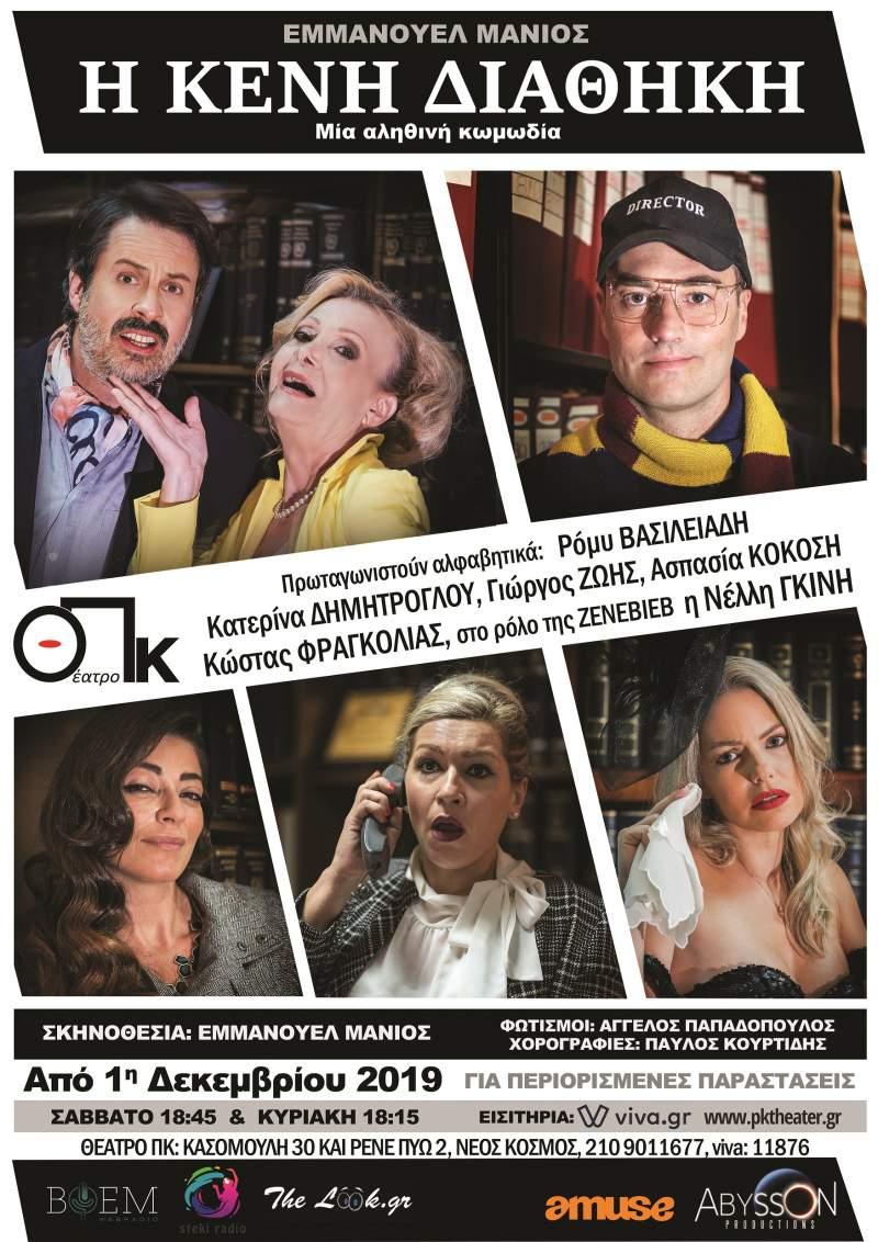 """, """"Η Κενή Διαθήκη"""" στο θέατρο ΠΚ"""