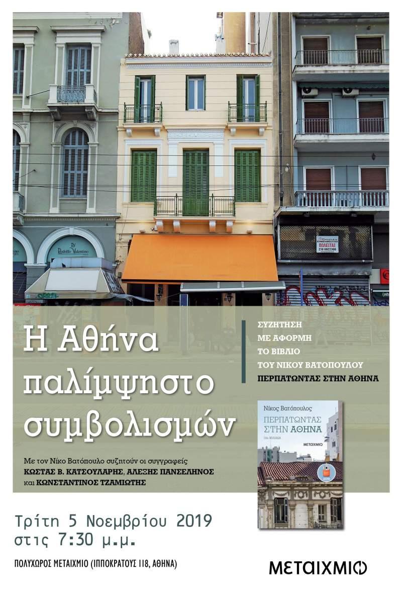 , «Η Αθήνα παλίμψηστο συμβολισμών» | Ο Νίκος Βατόπουλος στον Πολυχώρο Μεταίχμιο