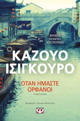 """, Καζούο Ισιγκούρο """"Όταν ήμαστε ορφανοί"""" από τις εκδόσεις Ψυχογιός"""