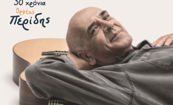 , Επετειακός δίσκος: «30 Χρόνια Ορφέας Περίδης» από το Ogdoo Music Group