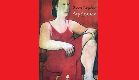 """Άννα Δερέκα """"Αιμάσσων"""" από τις εκδόσεις Κέδρος"""