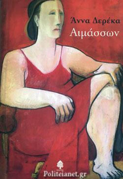 """, Άννα Δερέκα """"Αιμάσσων"""" από τις εκδόσεις Κέδρος"""