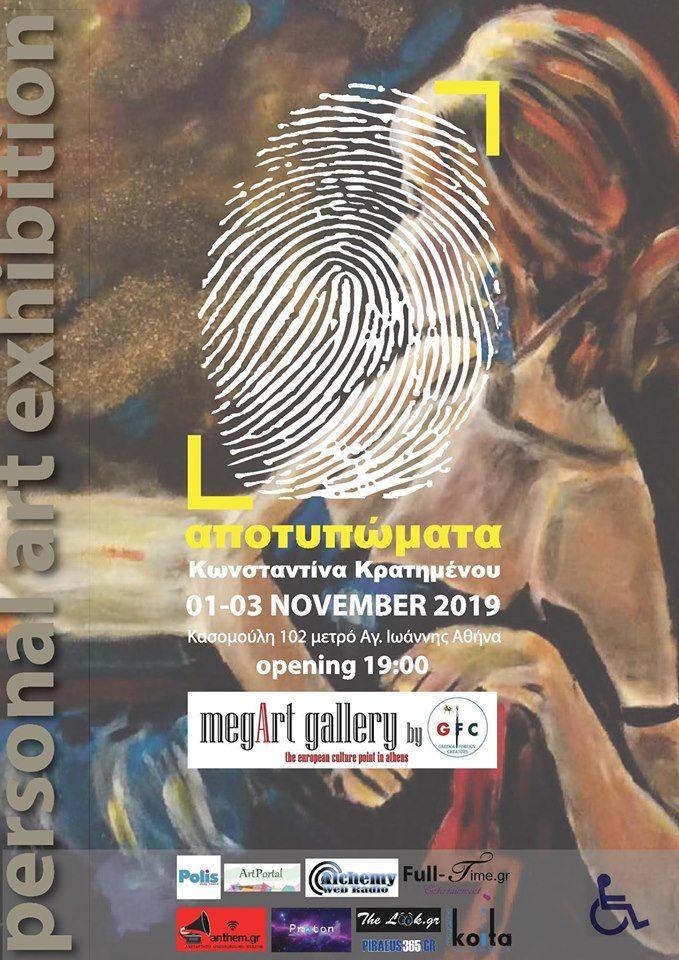 , Ατομική έκθεση Κωνσταντίνα Κρατημένου στη MegArt Gallery