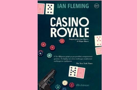 ", Ian Lancaster Fleming ""Casino Royale"" από τις εκδόσεις Διόπτρα"