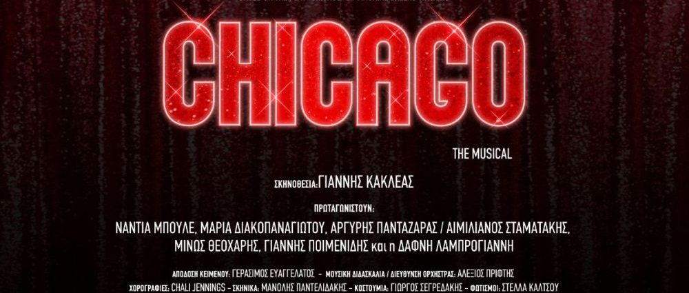, Chicago – The Musical | Πρεμιέρα 13 Νοεμβρίου 2019 | Θέατρο Ολύμπια – Δημοτικό Μουσικό Θέατρο Μαρία Κάλλας