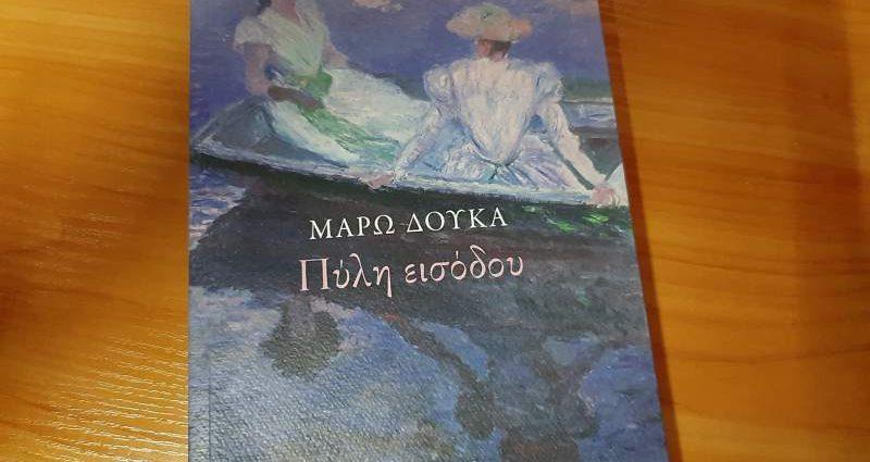 , Η Μάρω Δούκα παρουσιάζει το νέο της βιβλίο στο Βιβλιοπωλείο Πατάκη