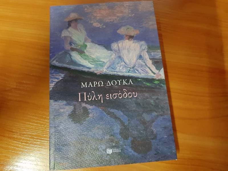 Η Μάρω Δούκα παρουσιάζει το νέο της βιβλίο στο Βιβλιοπωλείο Πατάκη