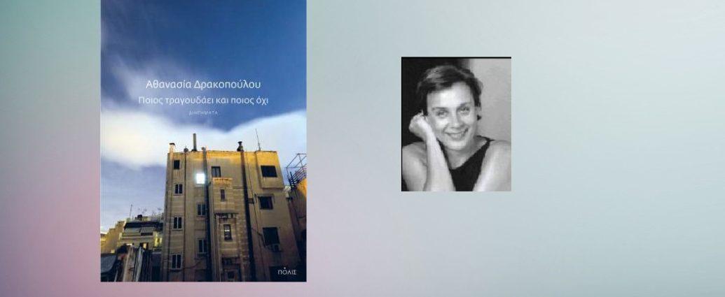 """, Αθανασία Δρακοπούλου """"Ποιος τραγουδάει και ποιος όχι"""" από τις εκδόσεις Πόλις"""