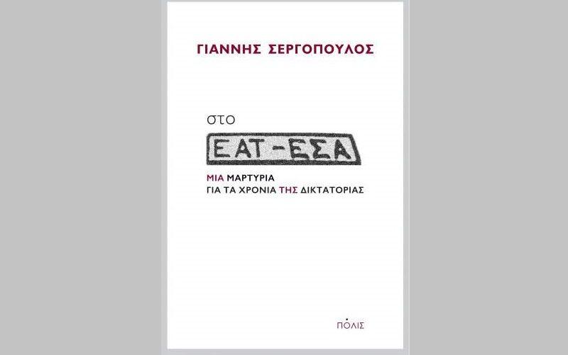 """Γιάννης Σεργόπουλος """"Στο ΕΑΤ-ΕΣΑ"""" από τις εκδόσεις Πόλις"""