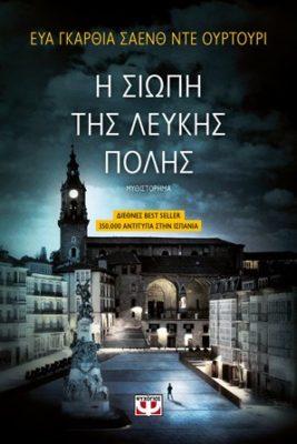 """, Εύα Γκαρθία Σάενθ Ντε Ουρτούρι  """"Η σιωπή της λευκής πόλης"""" από τις εκδόσεις Ψυχογιός"""