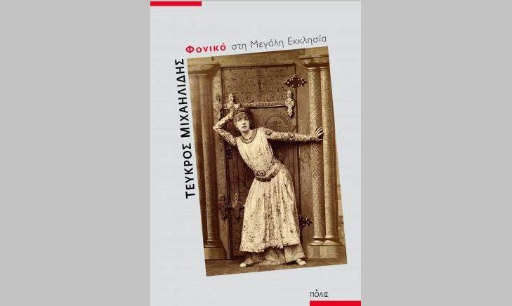 """Τεύκρος Μιχαηλίδης """"Φονικό στη Μεγάλη Εκκλησία"""" από τις εκδόσεις Πόλις"""