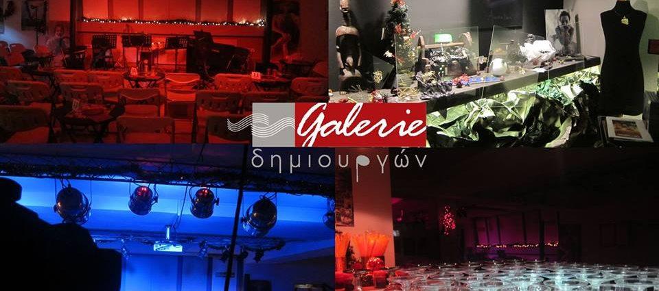 ", Galerie Δημιουργών – ""Εμμελώς ποιήσωμεν"" το Σάββατο 30 Νοεμβρίου"