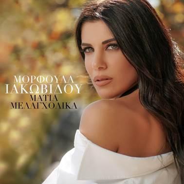 , Η Μορφούλα Ιακωβίδου παρουσιάζει το πρώτο της single