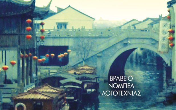 """Καζούο Ισιγκούρο """"Όταν ήμαστε ορφανοί"""" από τις εκδόσεις Ψυχογιός"""