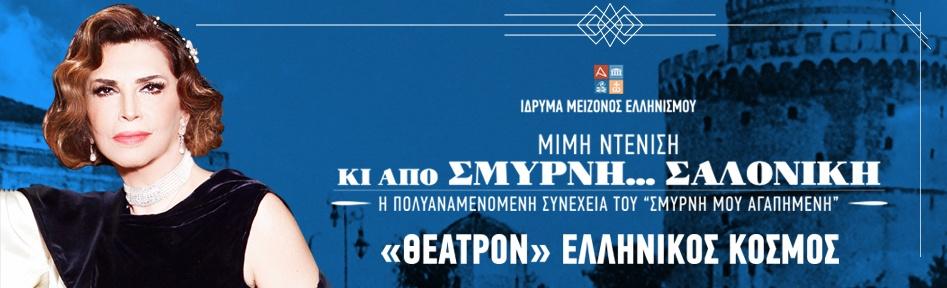 «Κι από Σμύρνη… Σαλονίκη» ǀ Η πολυαναμενόμενη συνέχεια του «Σμύρνη μου αγαπημένη» από τις 24 Οκτωβρίου στο «ΘΕΑΤΡΟΝ» του Κέντρου Πολιτισμού «Ελληνικός Κόσμος»!