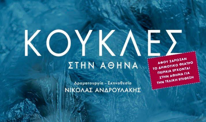 , «Κούκλες στην Αθήνα»   Από 2 Δεκεμβρίου στο Σύγχρονο Θέατρο