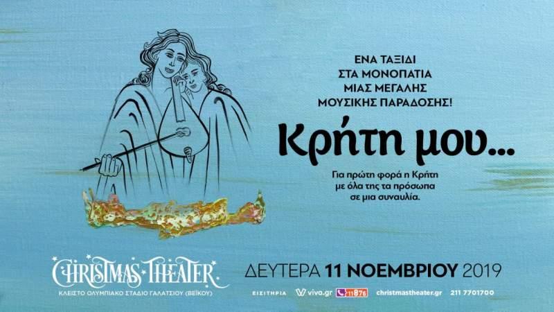 , Διαγωνισμός: Κερδίστε 5 διπλές προσκλήσεις για τη μοναδική παράσταση «Κρήτη μου…» στο Christmas Theater