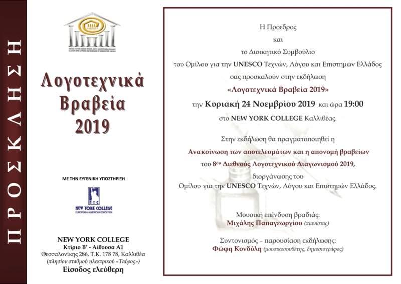 , Λογοτεχνικά Βραβεία του 8ου Διεθνούς Λογοτεχνικού Διαγωνισμού 2019