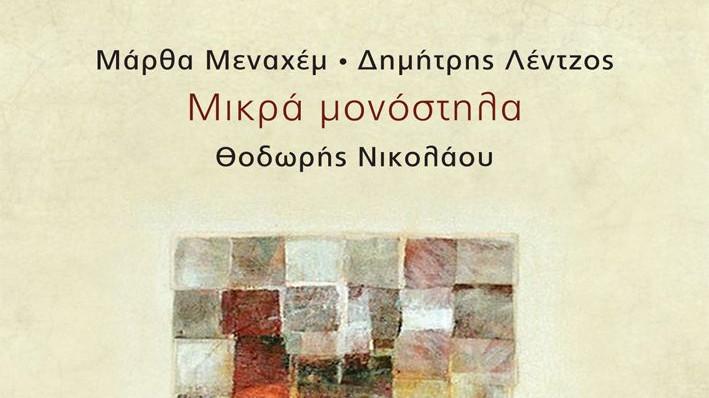 Νέο cd: «Μικρά μονόστηλα» Μάρθα Μεναχέμ – Δημήτρης Λέντζος – Θοδωρής Νικολάου