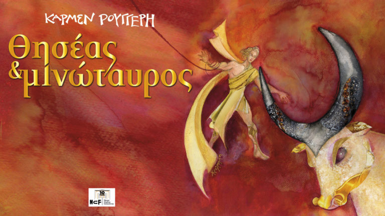 «Ο Θησέας και ο Μινώταυρος» της Κάρμεν Ρουγγέρη στο Ίδρυμα Μιχάλης Κακογιάννης