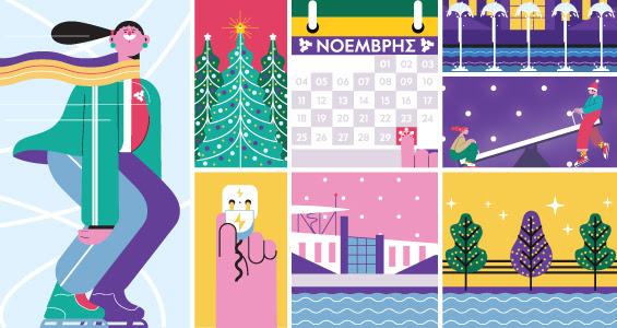 , Στις 30 Νοεμβρίου, ο Χριστουγεννιάτικος Κόσμος του ΚΠΙΣΝ ζωντανεύει!