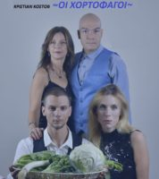 , «Οι Χορτοφάγοι» του Κριστιάν Κοστόβ από 6 Νοεμβρίου στο Θέατρο Μπέλλος