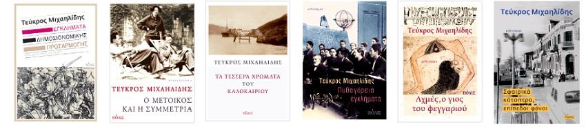 """, Τεύκρος Μιχαηλίδης """"Φονικό στη Μεγάλη Εκκλησία"""" από τις εκδόσεις Πόλις"""