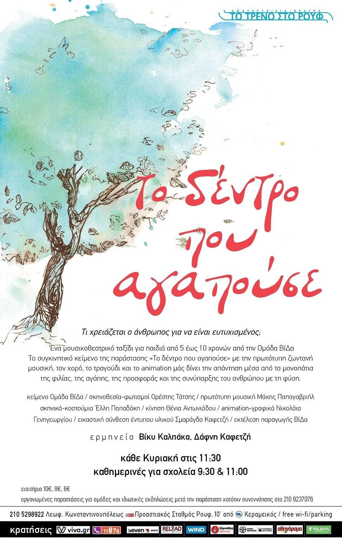, «Το δέντρο που αγαπούσε» ένα μουσικοθεατρικό ταξίδι  για παιδιά από 5 ετών από την ομάδα ΒίΔα