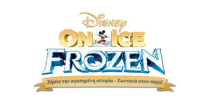 Το Disney On Ice παρουσιάζει το FROZEN σε Αθήνα 20-24 Νοεμβρίου & Θεσσαλονίκη 29-30 Νοεμβρίου & 1 Ιανουαρίου