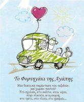 , «Το Φορτηγάκι της Αγάπης» του Χάρη Γεωργιάδη | Ανθρωπιστική παράσταση στον Πειραιά, στον Πολυχώρο Αυλαία