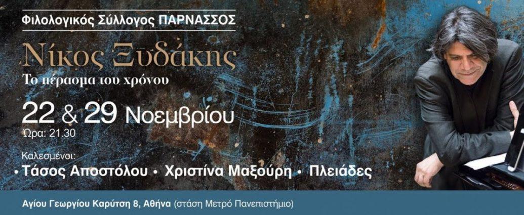 , «Tο πέρασμα του χρόνου» | Ο Νίκος Ξυδάκης στον Παρνασσό!