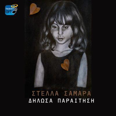 """, Συνέντευξη : Στέλλα Σαμαρά """"Από μικρή, δε μπορούσα να συμβαδίσω με τον τρόπο ζωής και διασκέδασης των παιδιών της ηλικίας μου"""""""