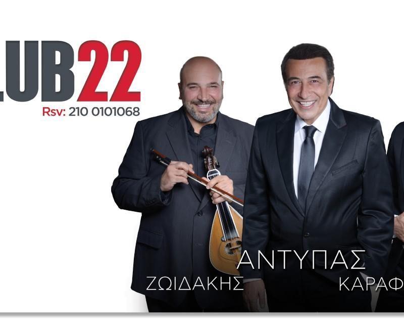 Αντύπας-Ζωιδάκης-Καραφώτης στο Club 22 απο 12 Δεκεμβρίου