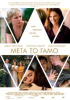 , «Μετά το Γάμο» (After the Wedding) | 19 Δεκεμβρίου στους Κινηματογράφους από την ODEON