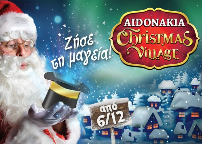 Aidonakia Christmas Village | Ζήσε τη Μαγεία από 6 Δεκεμβρίου στο Λούνα Παρκ Τα Αηδονάκια στο Μαρούσι