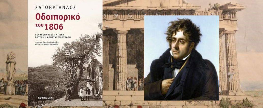 ", François-René de Chateaubriand ""Οδοιπορικό του 1806"" από τις εκδόσεις Μεταίχμιο"