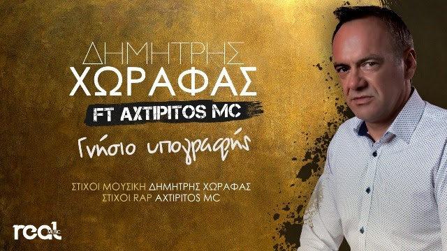 Δημήτρης Χωραφάς Ft Axtipitos Mc – «Γνήσιο Υπογραφής»