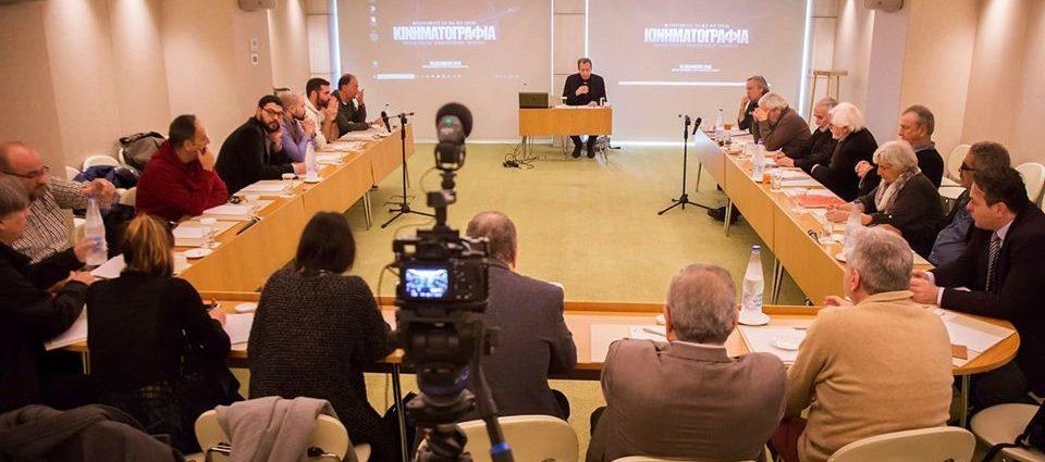 , Μεταρρυθμίσεις για μια νέα Εθνική Κινηματογραφία | Εταιρεία Ελλήνων Σκηνοθετών και Φορείς του Οπτικοακουστικού