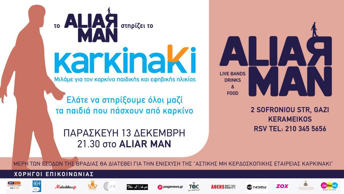 Φιλανθρωπική Βραδιά «Aliar Man» και το ΚΑΡΚΙΝΑΚΙ | Ελάτε να στηρίξουμε τα παιδιά με καρκίνο.