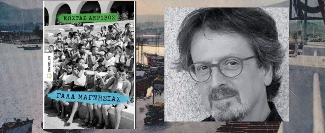""", Βραβείο The Athens Prize for Literature 2019 για το """"Γάλα Μαγνησίας"""" του Κώστα Ακρίβου"""