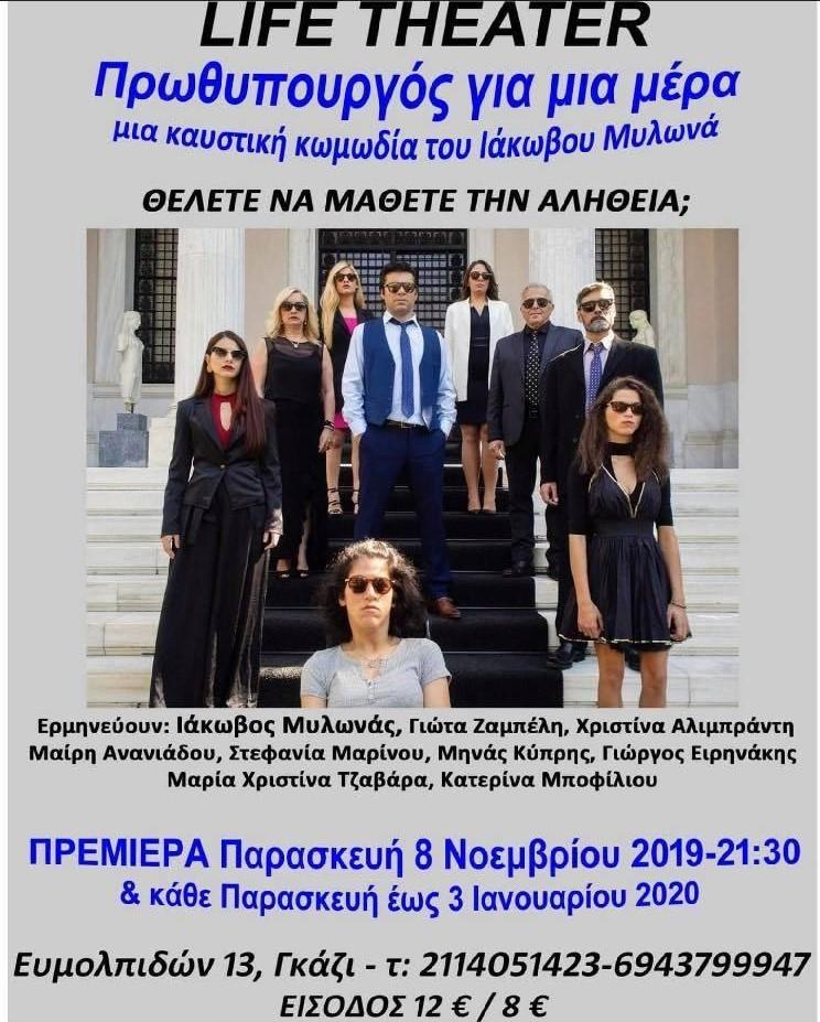 , «Πρωθυπουργός για μια μέρα»: Ο ηθοποιός Γιώργος Ειρηνάκης μας μιλάει για την παράσταση που παίζει και για τη βράβευση της από την UNESCO