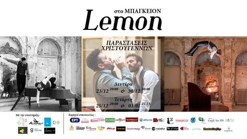 """, Έξτρα παράσταση για το """"Lemon"""" ανήμερα της Πρωτοχρονιάς"""