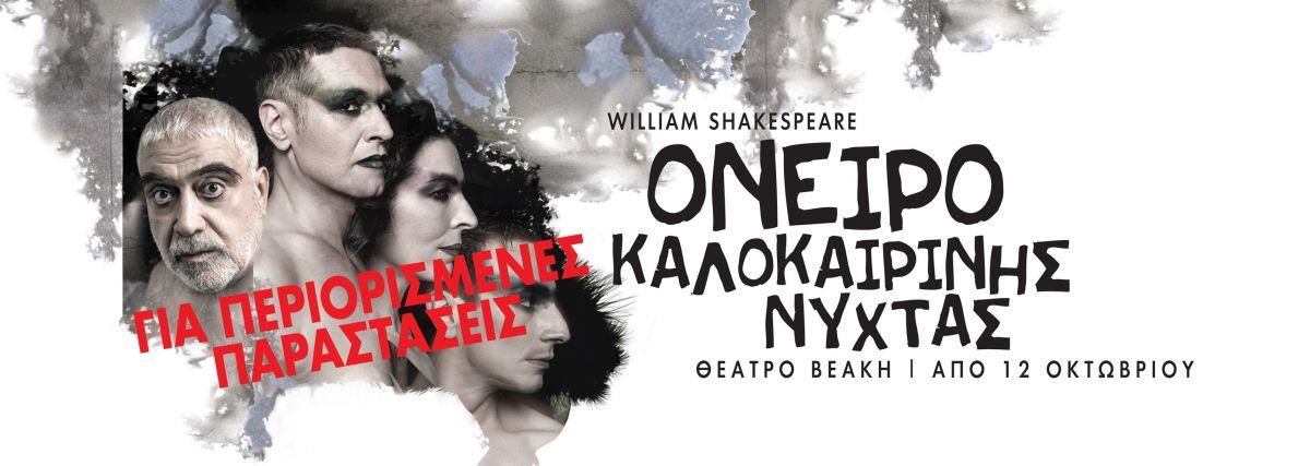 «Όνειρο Καλοκαιρινής Νύχτας» του William Shakespeare στο Θέατρο Βεάκη | Τελευταίες Παραστάσεις