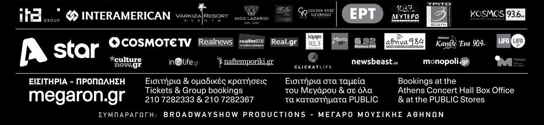 , «Όμορφη Πόλη» Μίκης Θεοδωράκης | Απόδοση – Σκηνοθεσία: Γιώργος Βάλαρης