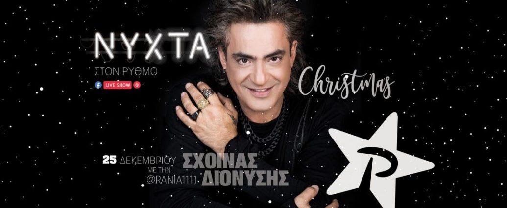 , Χριστουγεννιάτικη «Νύχτα στον Ρυθμό» με τον Διονύση Σχοινά   Τετάρτη 25 Δεκεμβρίου