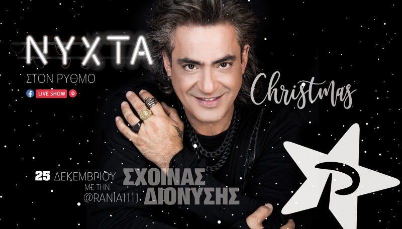 Χριστουγεννιάτικη «Νύχτα στον Ρυθμό» με τον Διονύση Σχοινά | Τετάρτη 25 Δεκεμβρίου