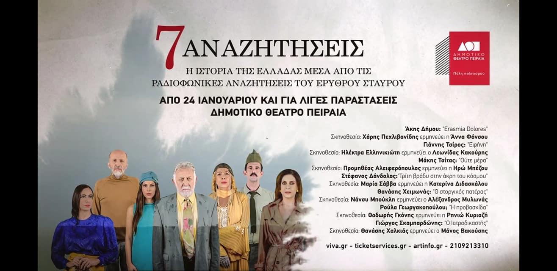 , 7 Αναζητήσεις: Η Ιστορία της Ελλάδας μέσα από τις ραδιοφωνικές αναζητήσεις του Ερυθρού Σταυρού στο Δημοτικό Θέατρο Πειραιά
