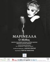 , Η Μαρινέλλα ενώνει τις δυνάμεις της με την «Ελπίδα»